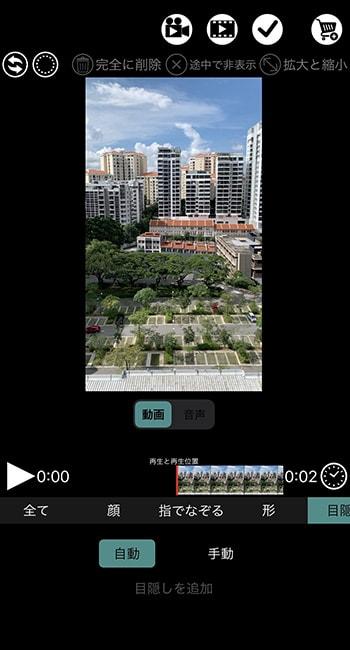 動画を撮影して加工する方法 動画モザイクアプリ