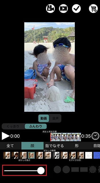ぼかしの強度変更する方法 動画モザイクアプリ