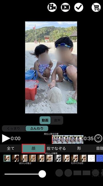 動画の顔だけにモザイクをかける方法 動画モザイクアプリ