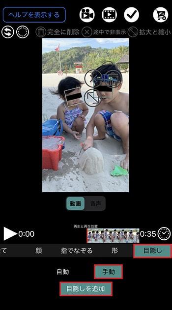 自分で目隠しの場所を選ぶ方法 動画モザイクアプリ