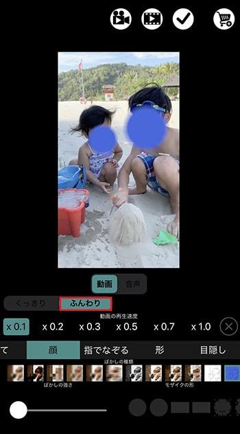 くっきりとふんわりの違い 動画モザイクアプリ