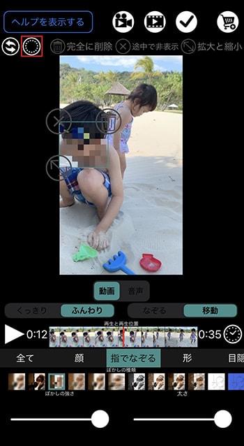 画面左上のボタンについて 動画モザイクアプリ
