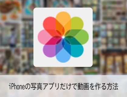 iPhoneの写真アプリだけで動画を作る方法ForYouの使い方