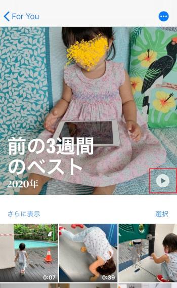 自動編集動画 iPhone写真アプリFor Youの使い方