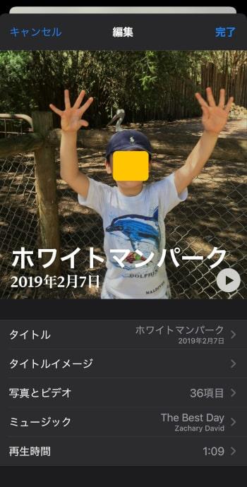 動画を自分で細かく編集する方法 iPhone写真アプリFor Youの使い方