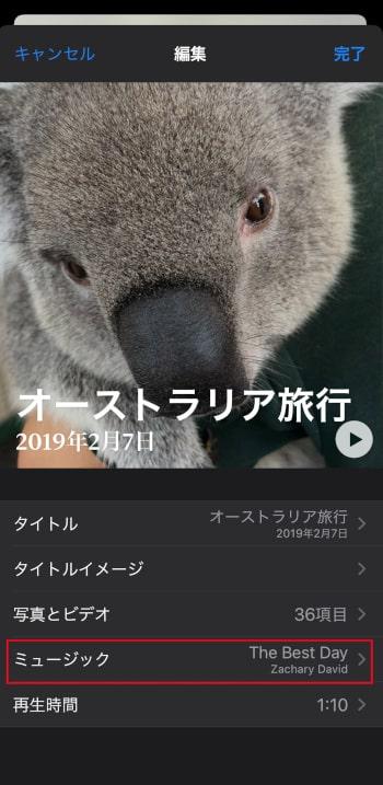 ミュージック編集の方法 iPhone写真アプリFor Youの使い方