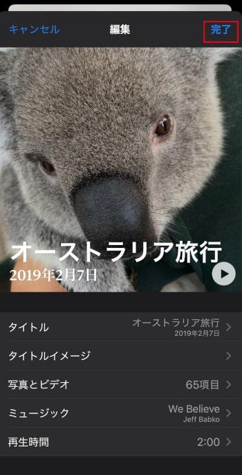 動画を保存する方法 iPhone写真アプリFor Youの使い方