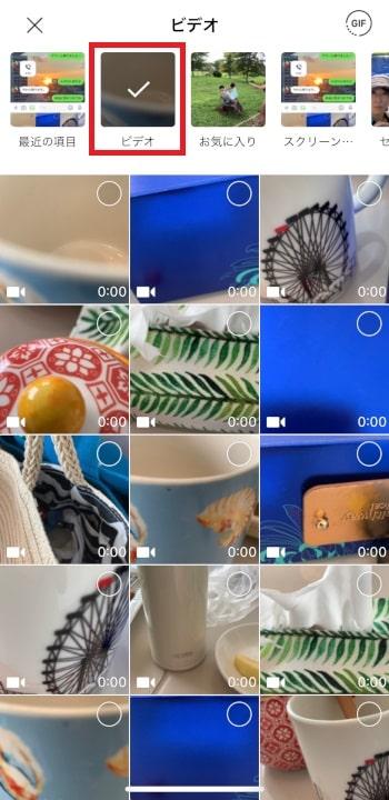 動画を共有送信する方法 LINEアプリから動画を共有する方法