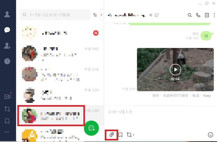 LINEパソコン版ソフトから動画を共有する方法