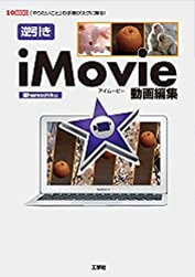 逆引きiMovieドウガテックが出版した動画の本