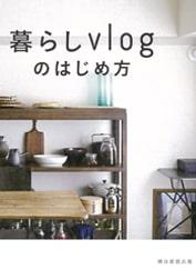 暮らしvlogのはじめ方ドウガテックが出版した動画の本