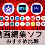 動画編集ソフトおすすめランキング無料有料比較Windows/Mac