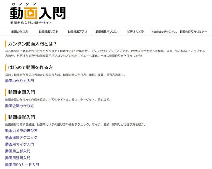 カンタン動画入門トップページ