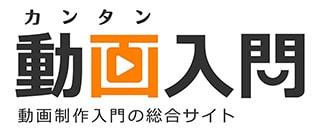 カンタン動画入門 動画の作り方総合サイト