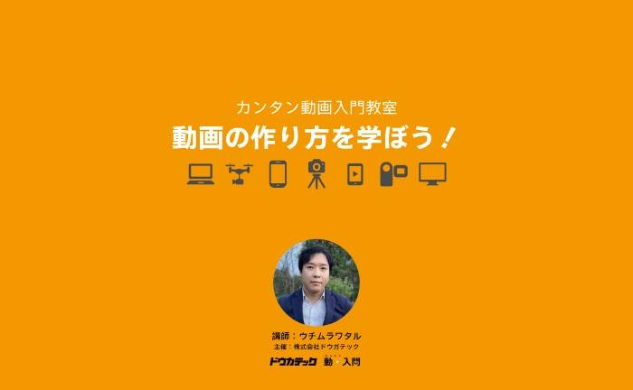 【セミナー】カンタン動画入門教室