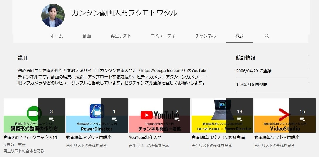 YouTubeチャンネルカンタン動画入門